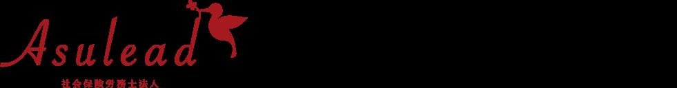 千葉市中央区の社会保険労務士法人 アスリード 労働保険事務組合アスリード労務管理協会