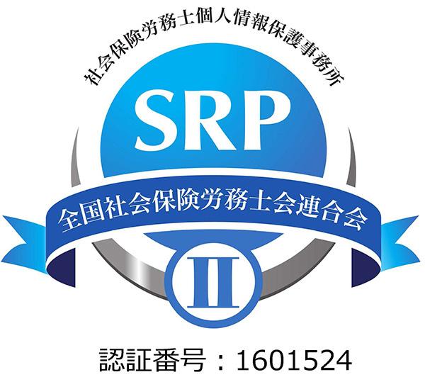 SRP(Shakaihoken Roumushi Privacy)Ⅱ認証